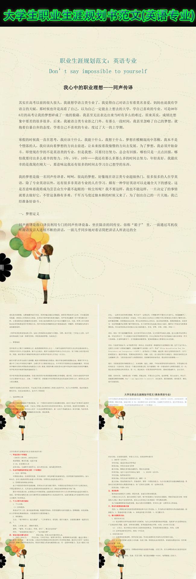 word模板 应用文书 > 大学生职业生涯规划书范文