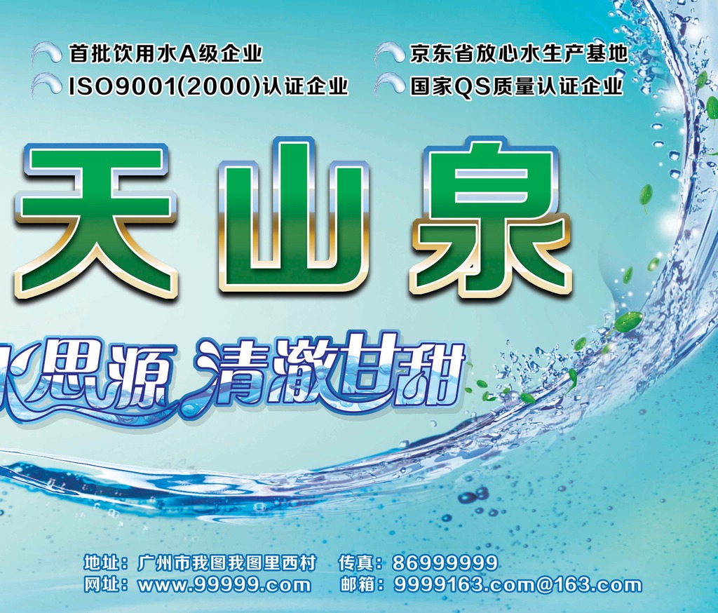 山泉水广告展牌模板下载(图片编号:12211791)