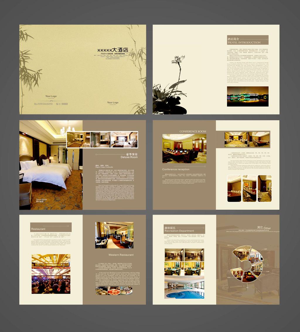 酒店画册模板下载 酒店画册图片下载