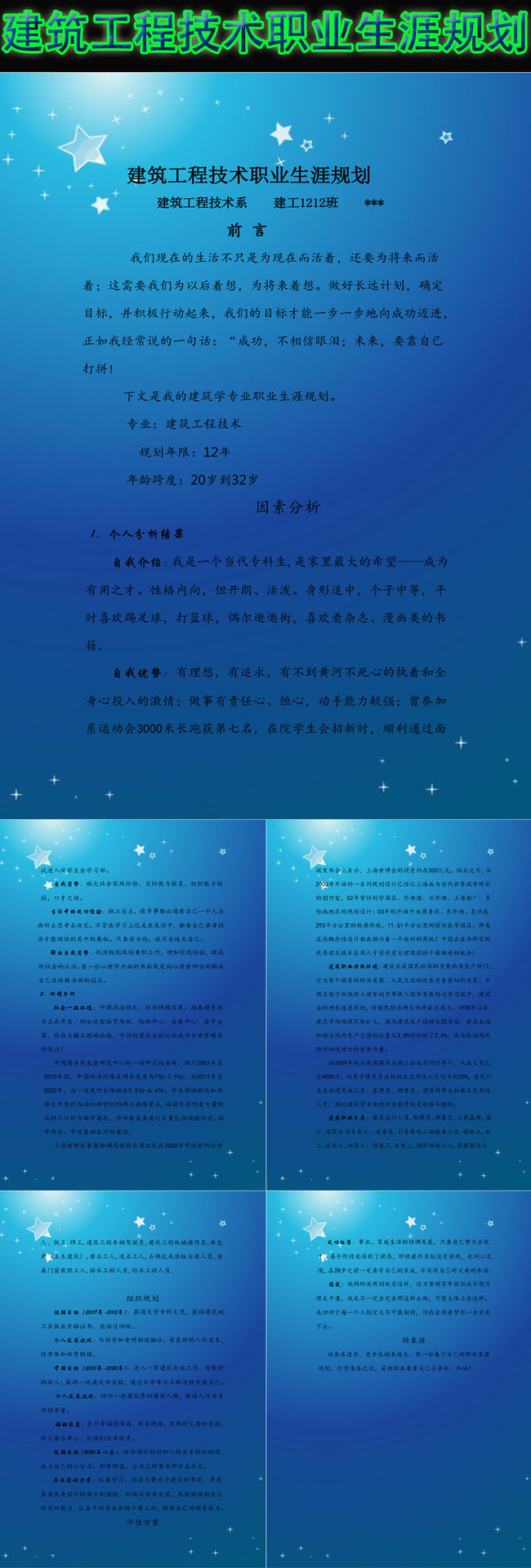 word模板 应用文书 > 建筑工程技术职业生涯规划