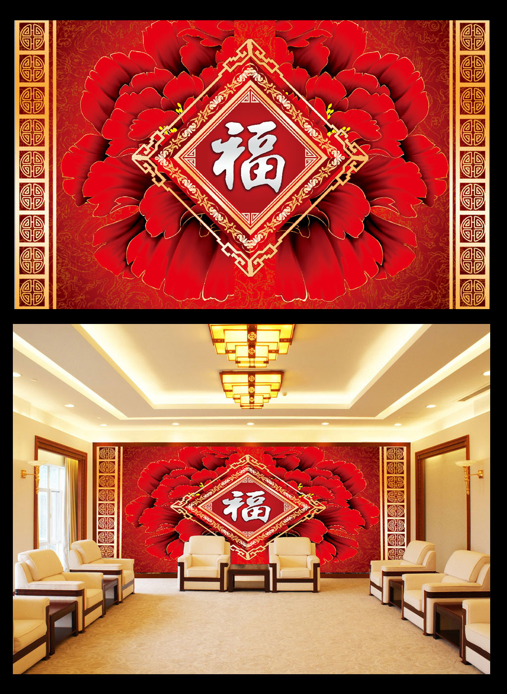 福字喜庆中式风格电视背景墙装饰画图片