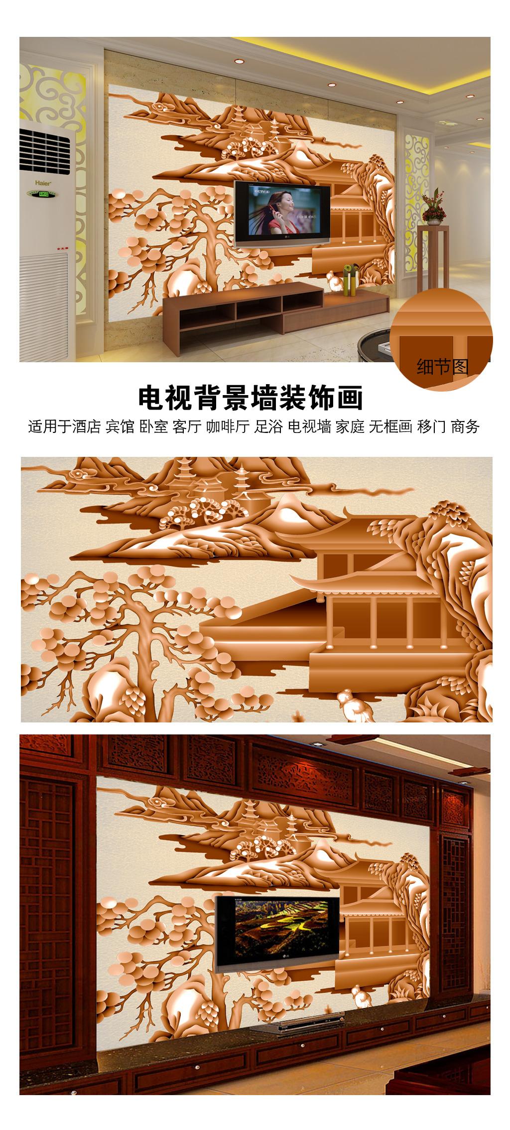 客厅3d木雕国画风景风景电视背景墙
