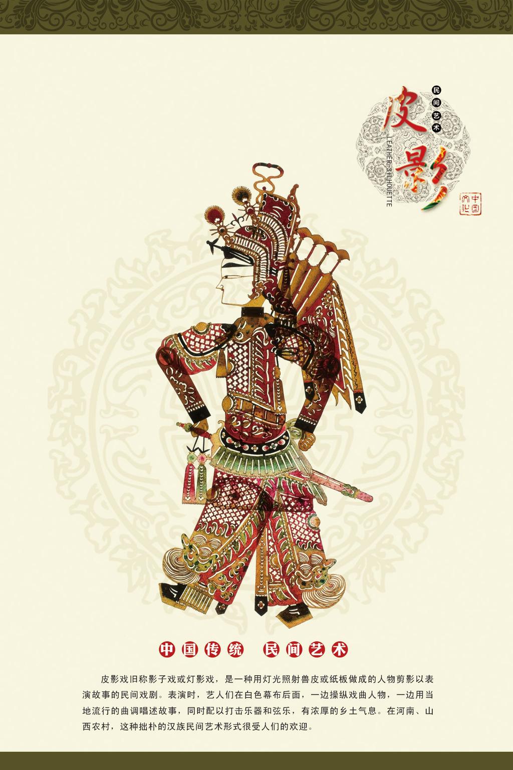 戏剧人物 中国风展板 文化艺术 粤剧文化 传统京剧 民间文化 民俗民风