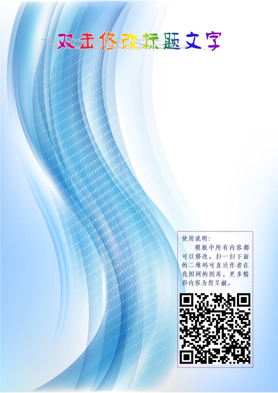 办公|ppt模板 word模板 信纸背景 > 蓝色发丝波浪精美清新信纸模板图片