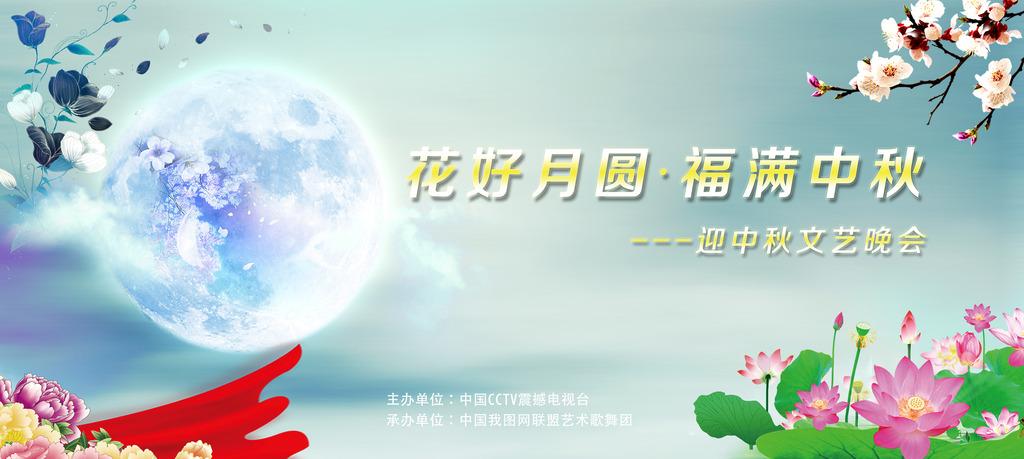 平面设计 节日设计 中秋节 > 中秋节晚会舞台背景图片