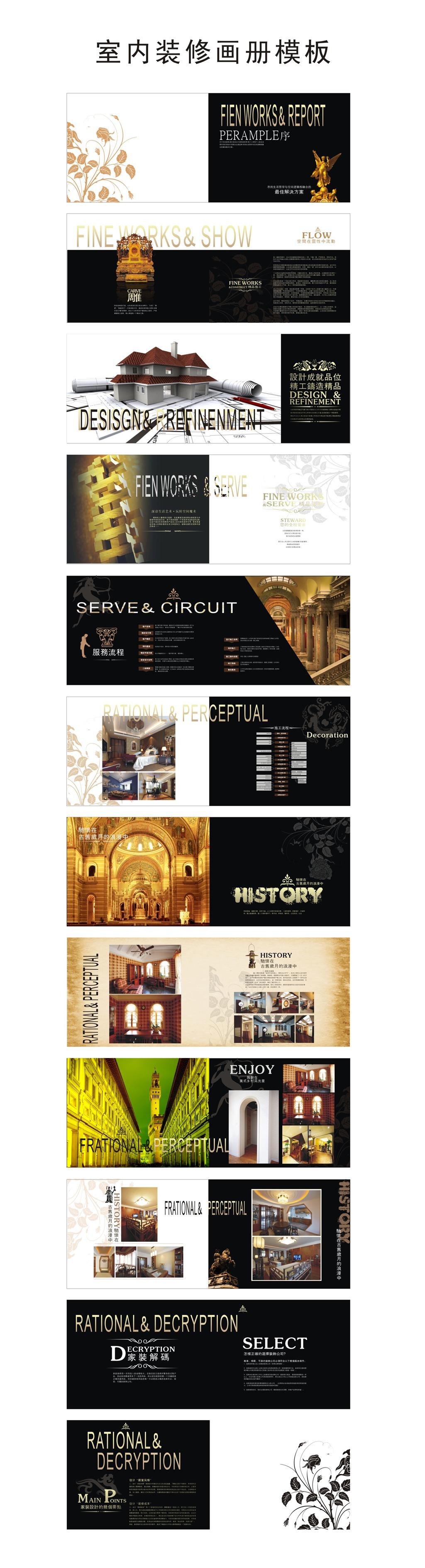 室内装饰装潢公司画册设计