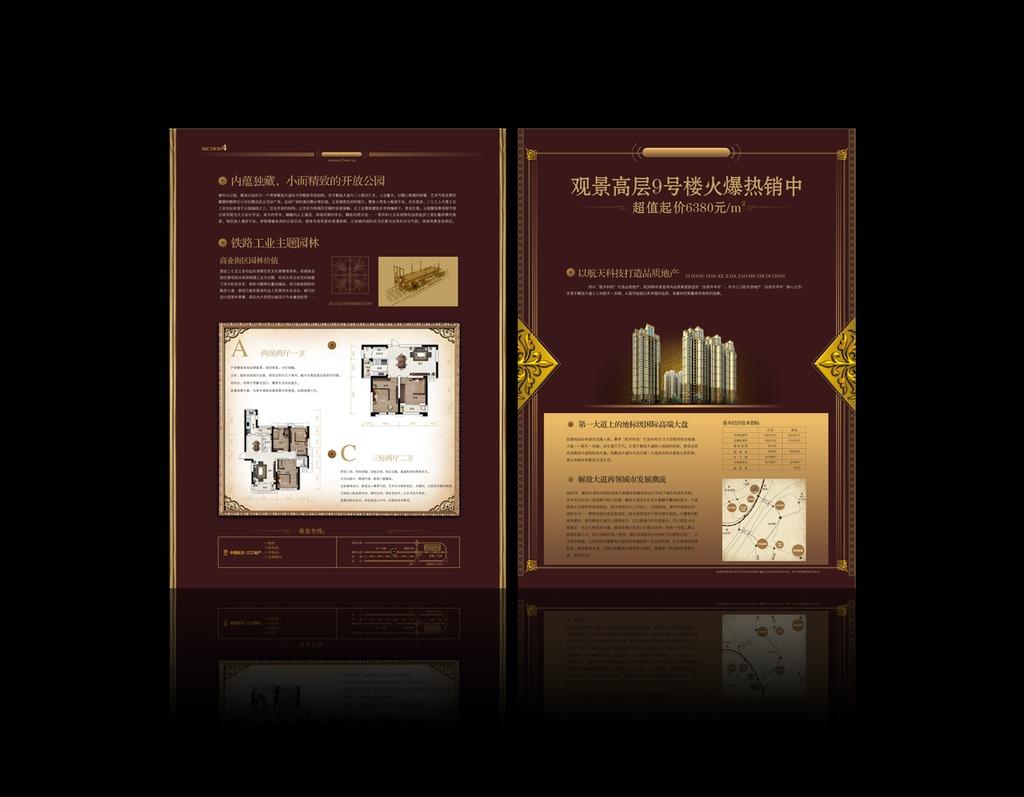 房地产宣传单页设计模板下载 房地产宣传单页设计图片下载 房地产宣传