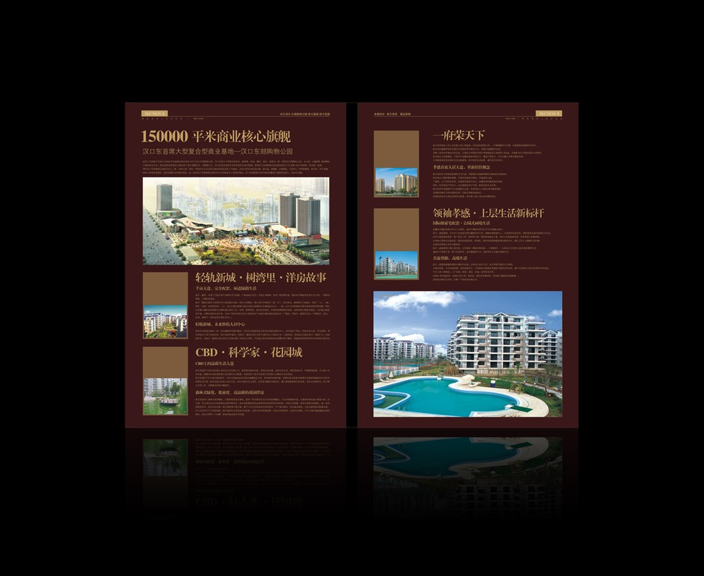 房地产宣传单页设计