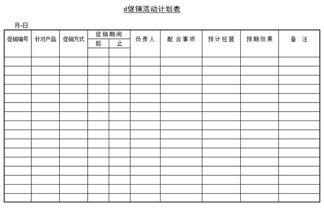 促销活动计划表word模板下载
