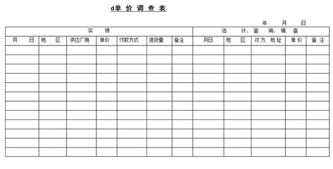 表word模板下载 word表格