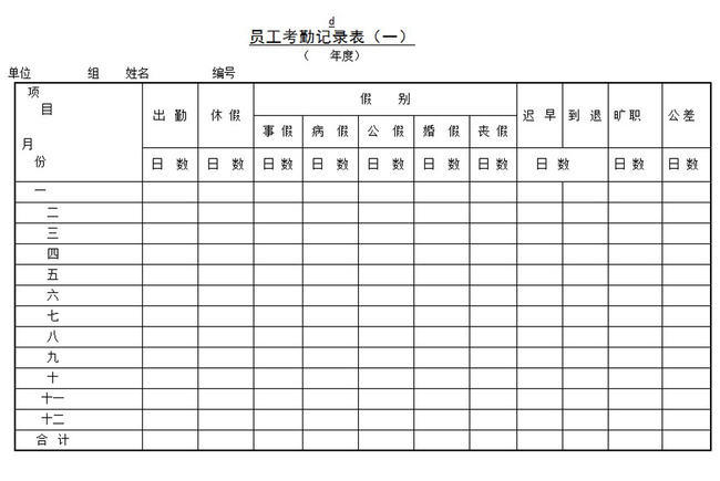 考勤记录表模板