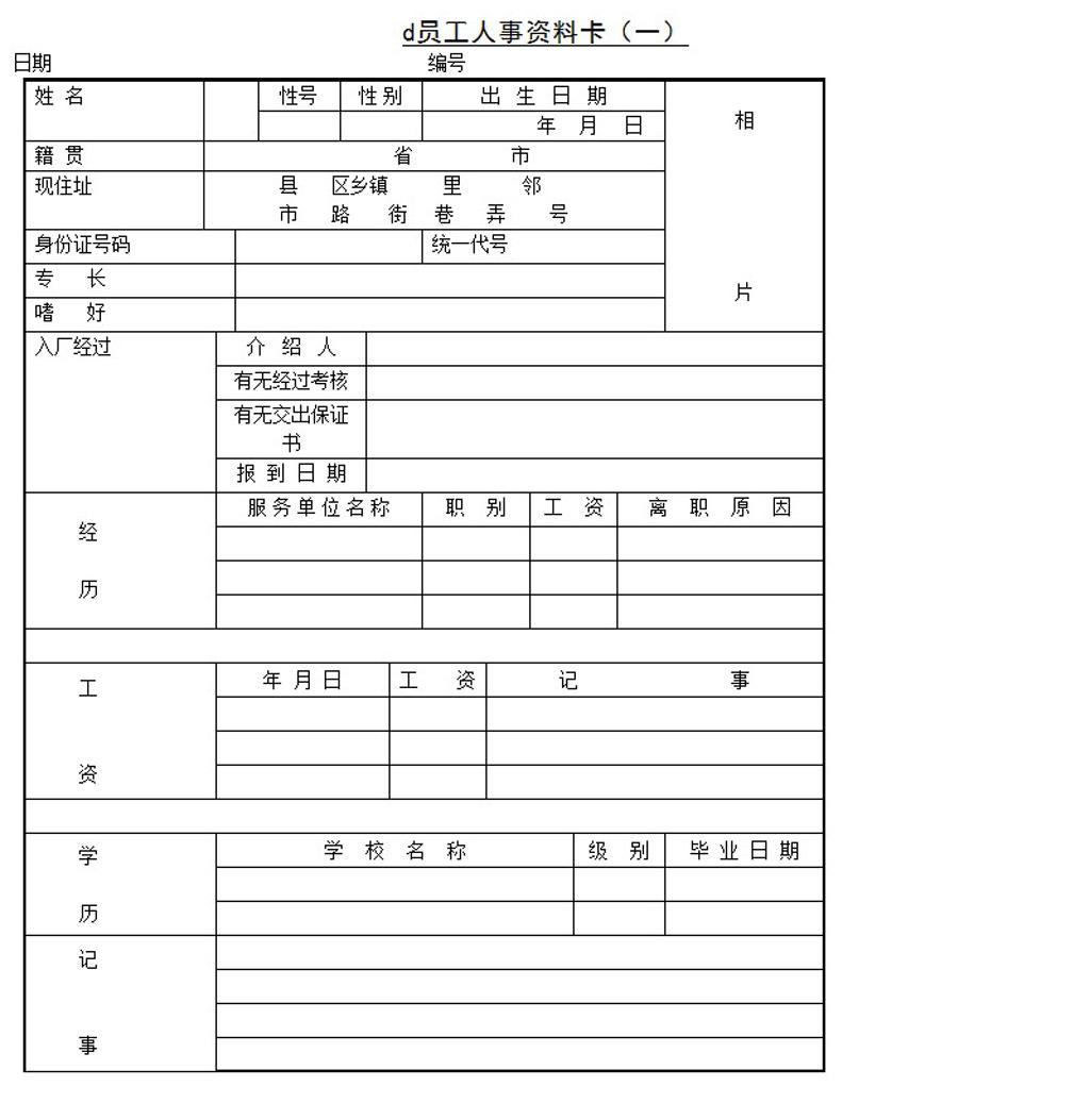 员工人事资料卡word模板下载