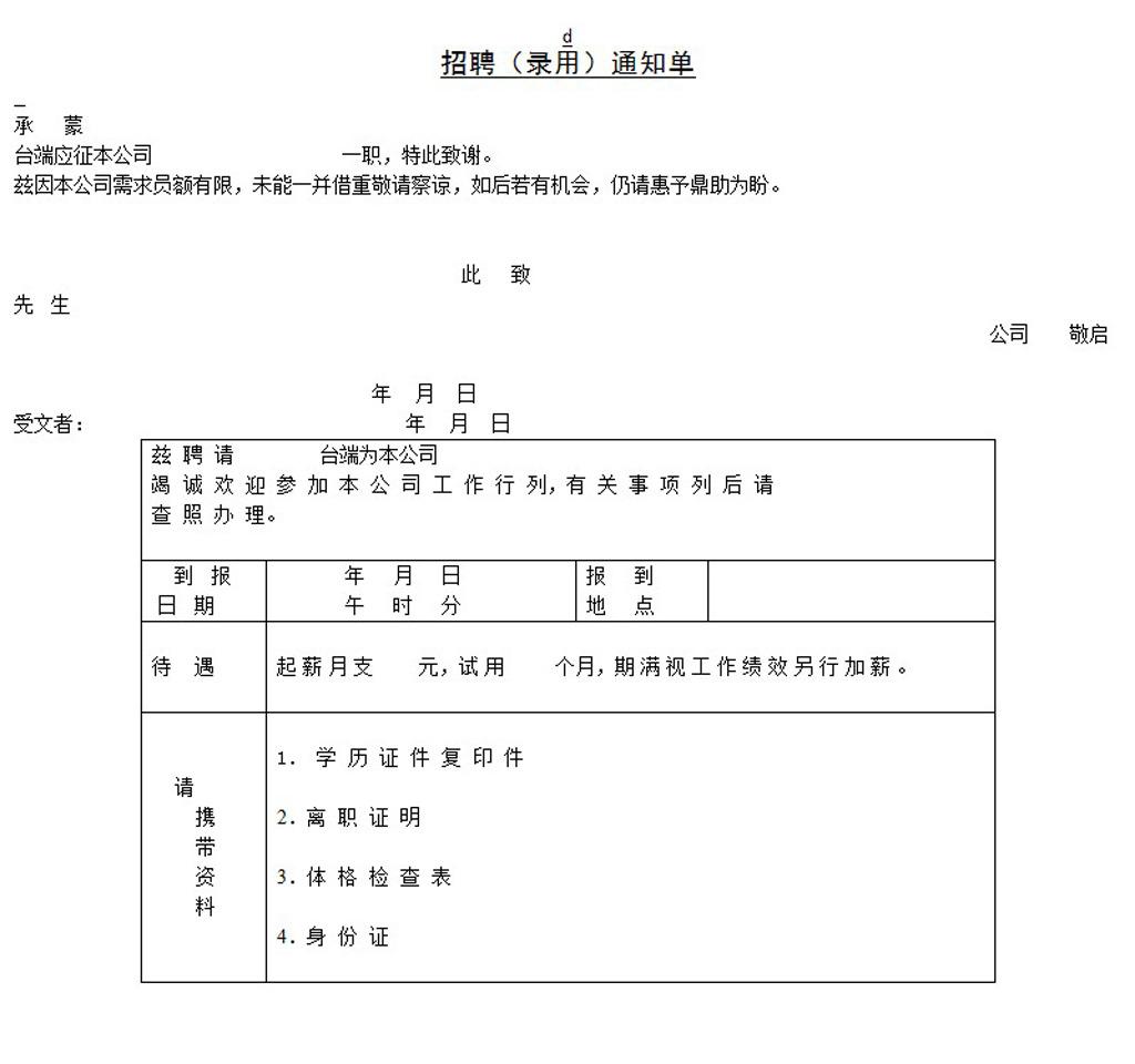 招聘(录用)通知单word模板下载