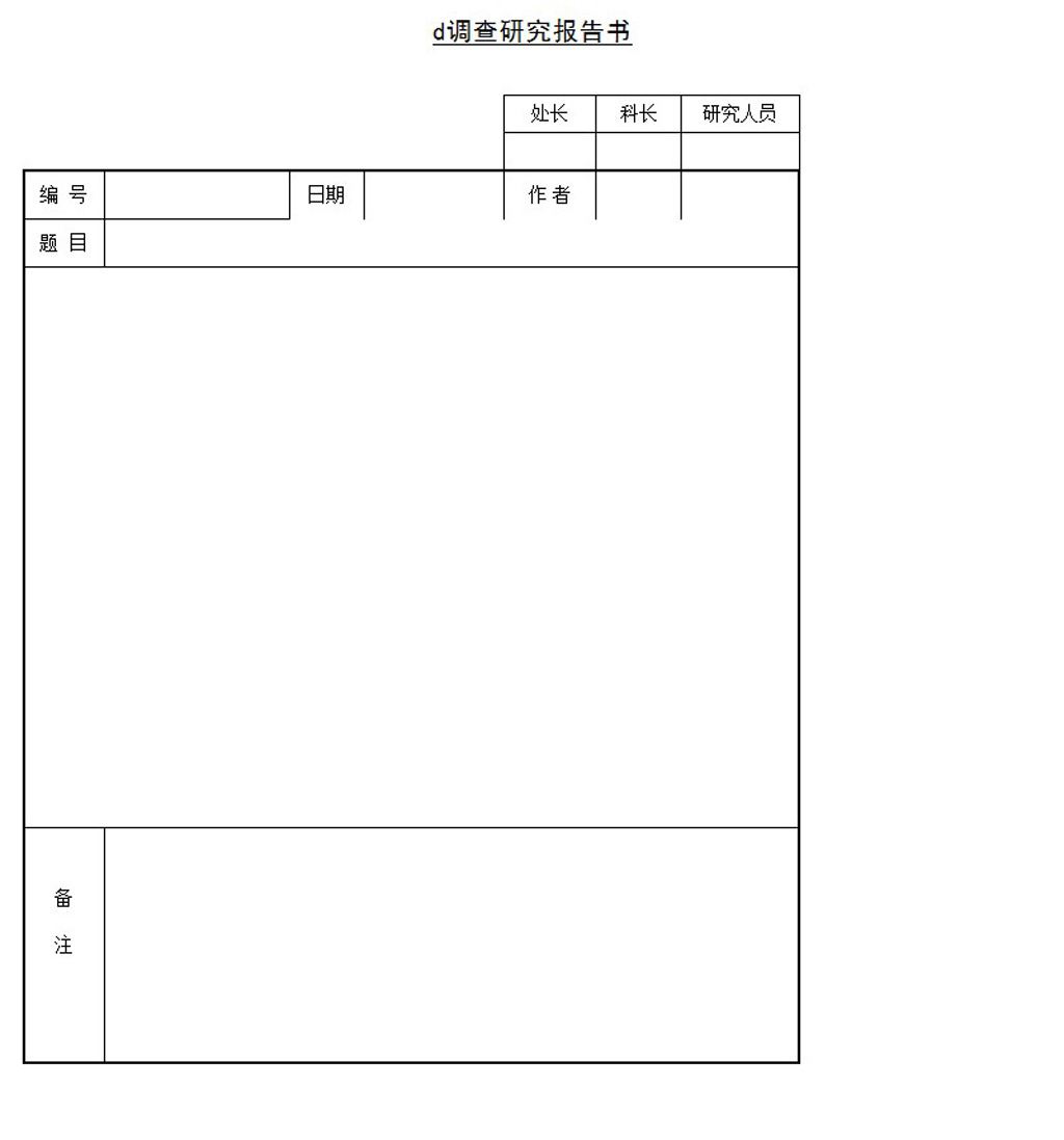 报告书word模板下载 word表格