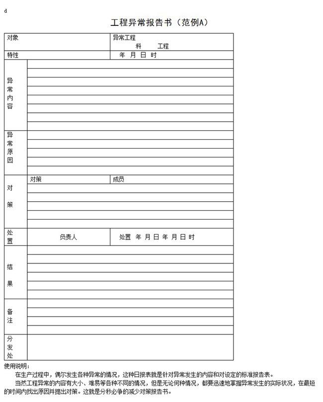 办公|ppt模板 word模板 应用文书 > 工程异常报告书word模板下载  下