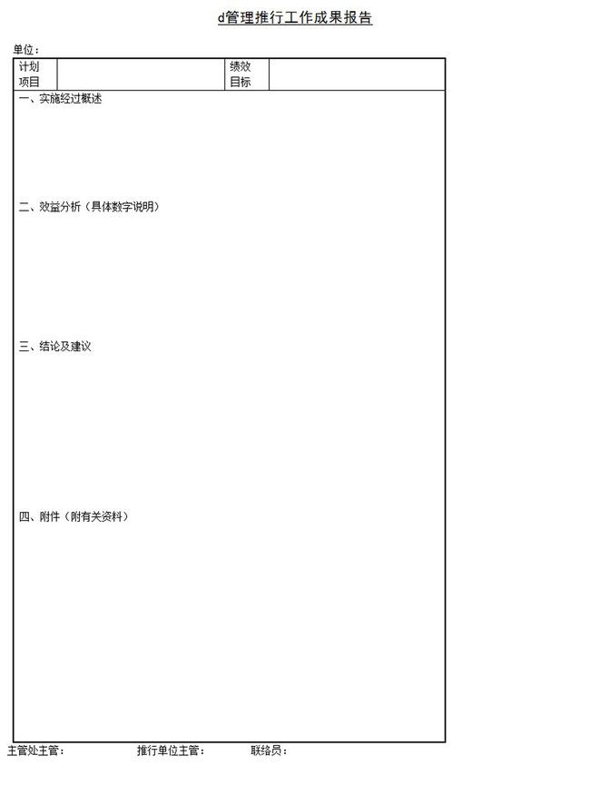 办公|ppt模板 word模板 应用文书 > 管理推行工作成果报告word模板