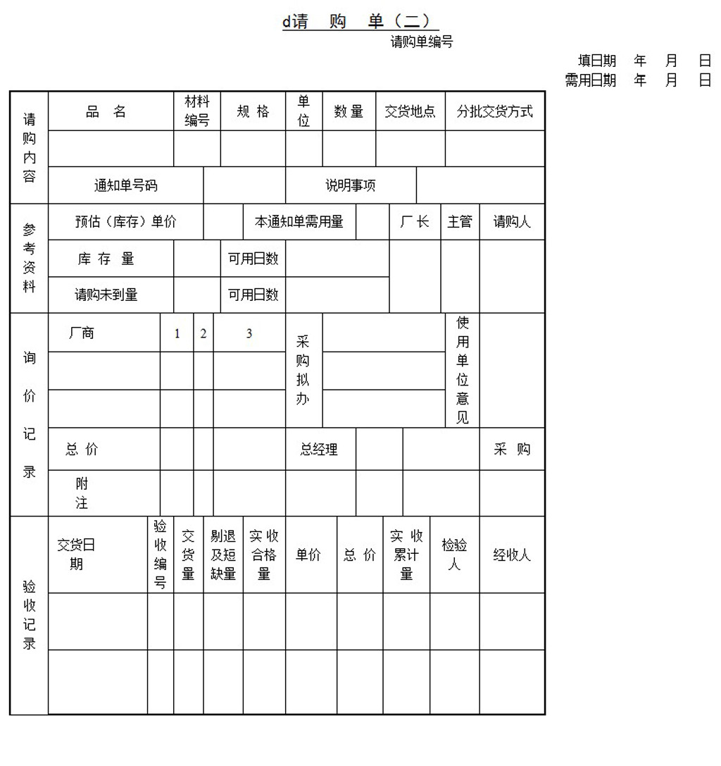 请购单word模板下载 word表格