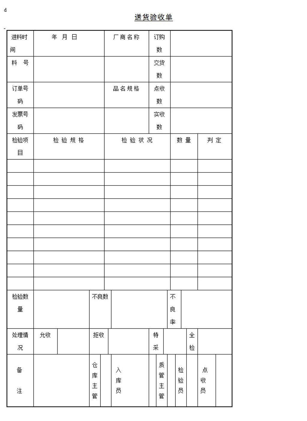送货验收单word模板下载图片下载 送货验收单word模板下载 word表格