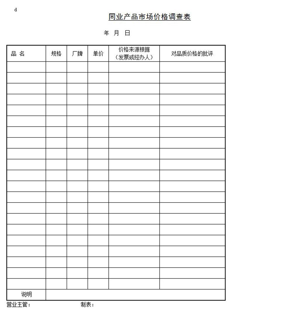 价格_同业产品市场价格调查表word模板下载