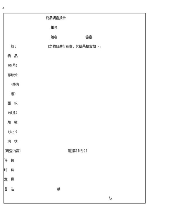 物品调查报告word模板下载模板下载(图片编号:)_应用