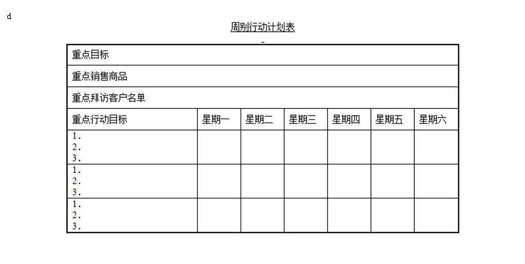 周别行动计划表模板下载 周别行动计划表图片下载 周别行动计划表