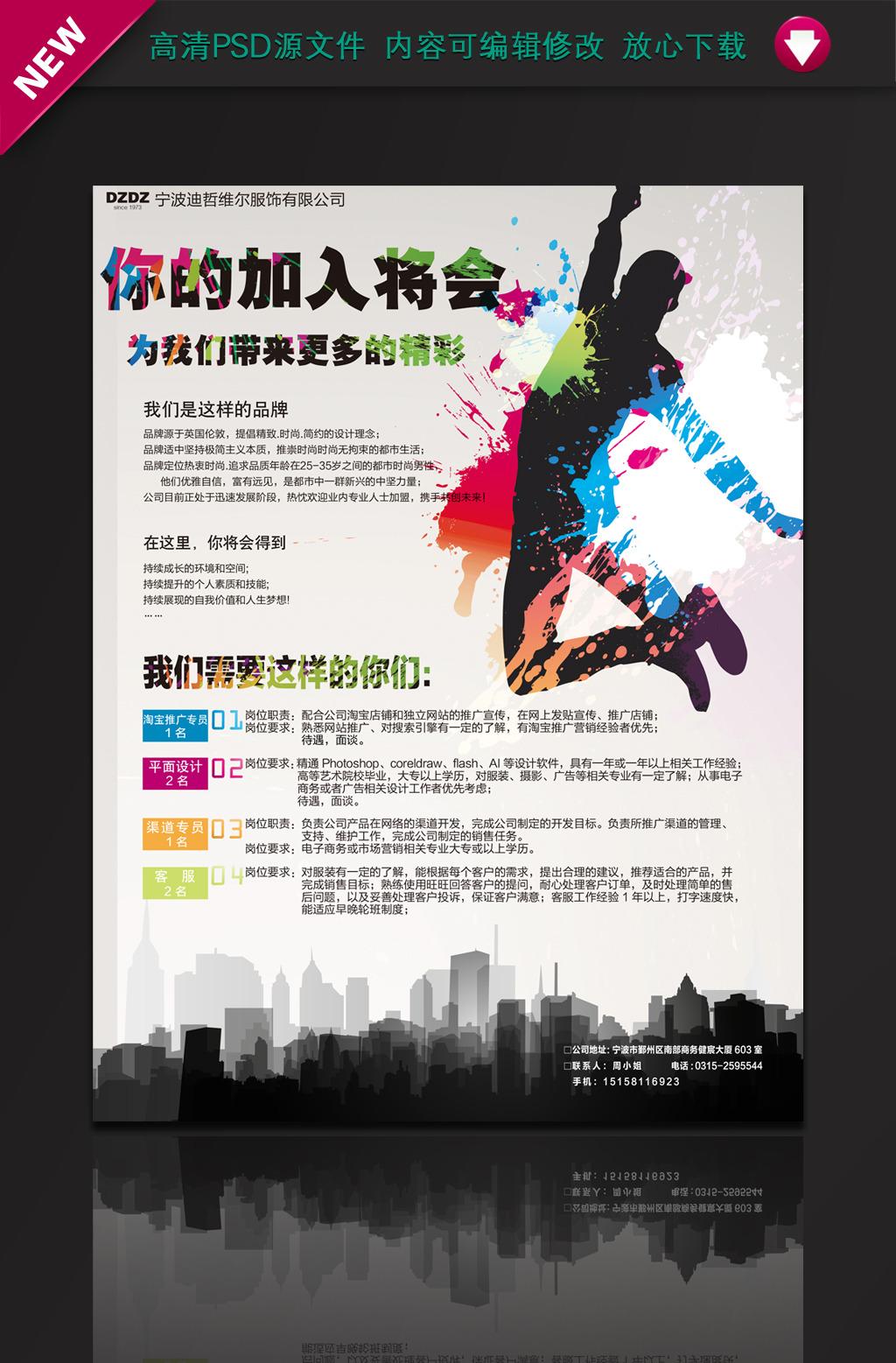 淘宝服装招聘海报模板下载(图片编号:12215842)_海报