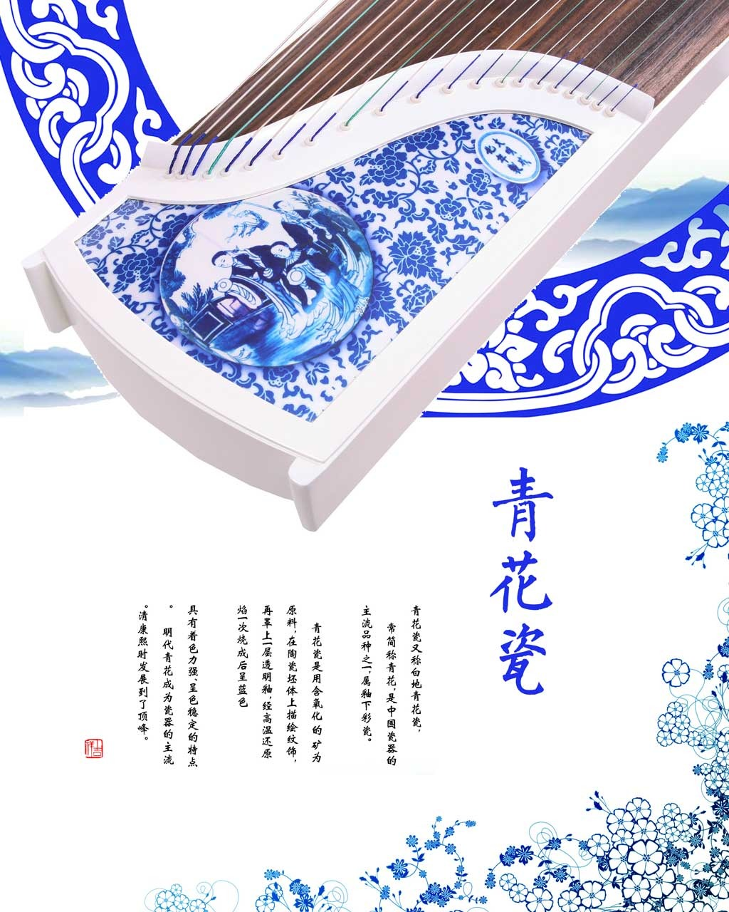 古风手绘青花瓷