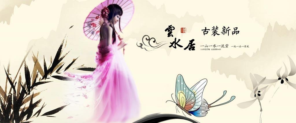 中国风网站banner设计
