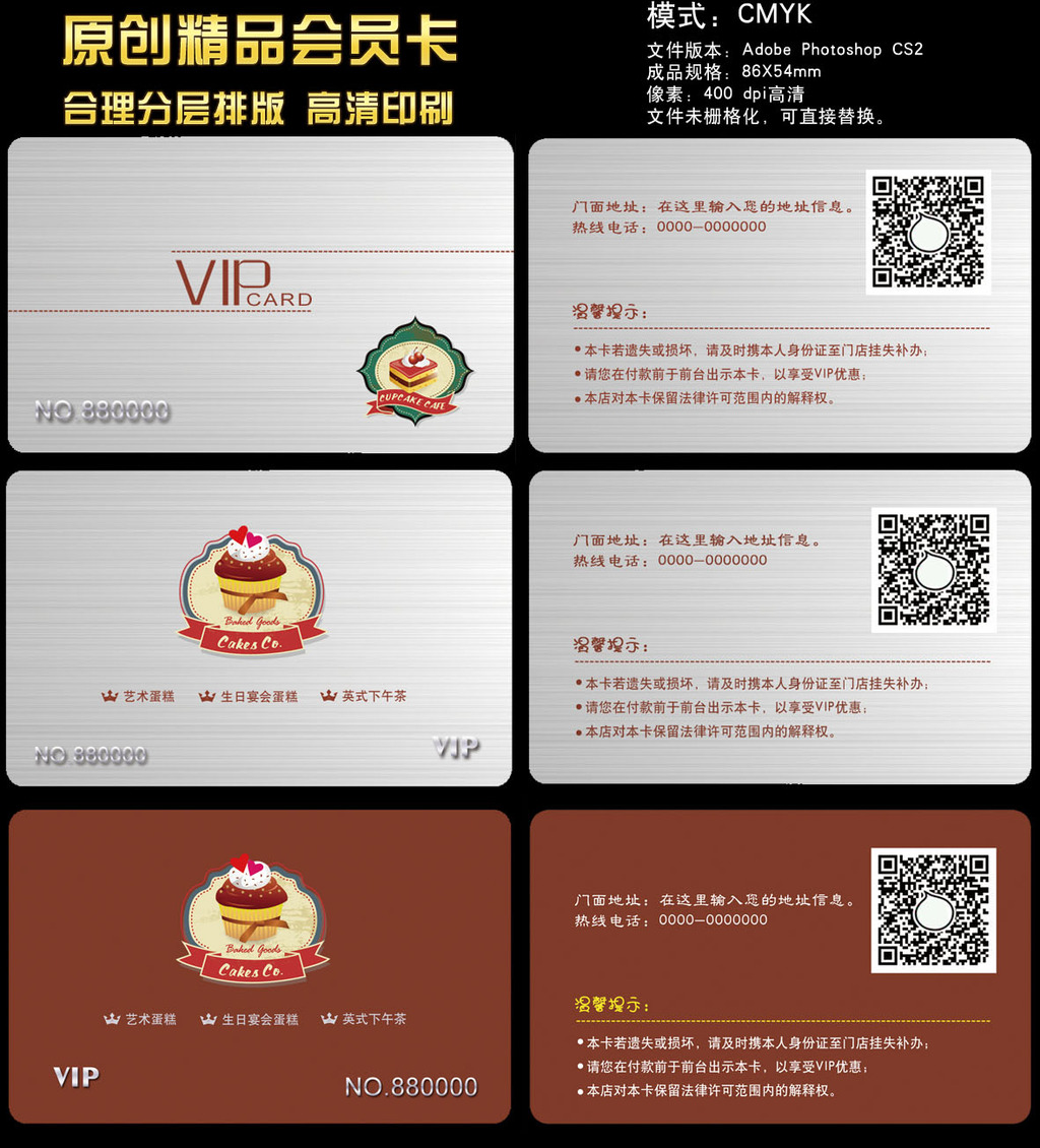 平面设计 vip卡|名片模板 vip卡 > 蛋糕面包烘焙店vip卡会员卡设计