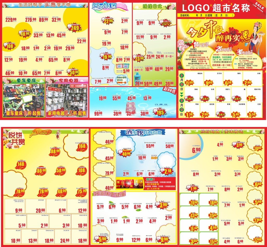 中秋节促销海报模板模板下载 中秋节促销海报模板图片下载