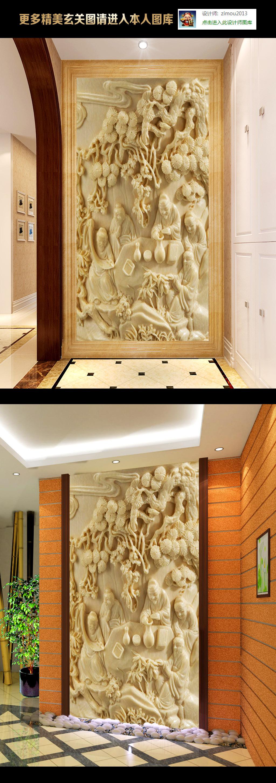 背景墙 雕刻/[版权图片]玉石雕刻玉雕玄关过道背景墙装饰画