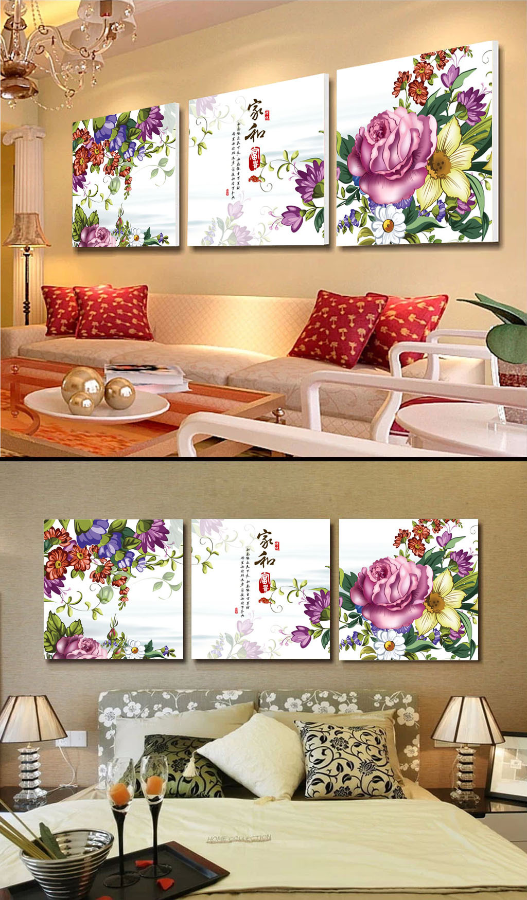 手绘花朵三联壁画