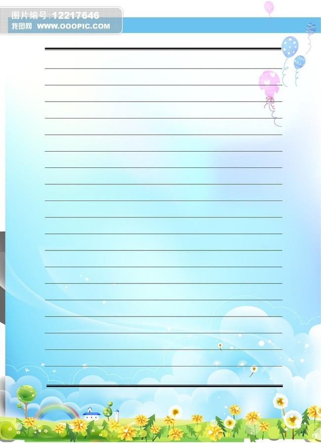 信纸 图 word 情书 信纸