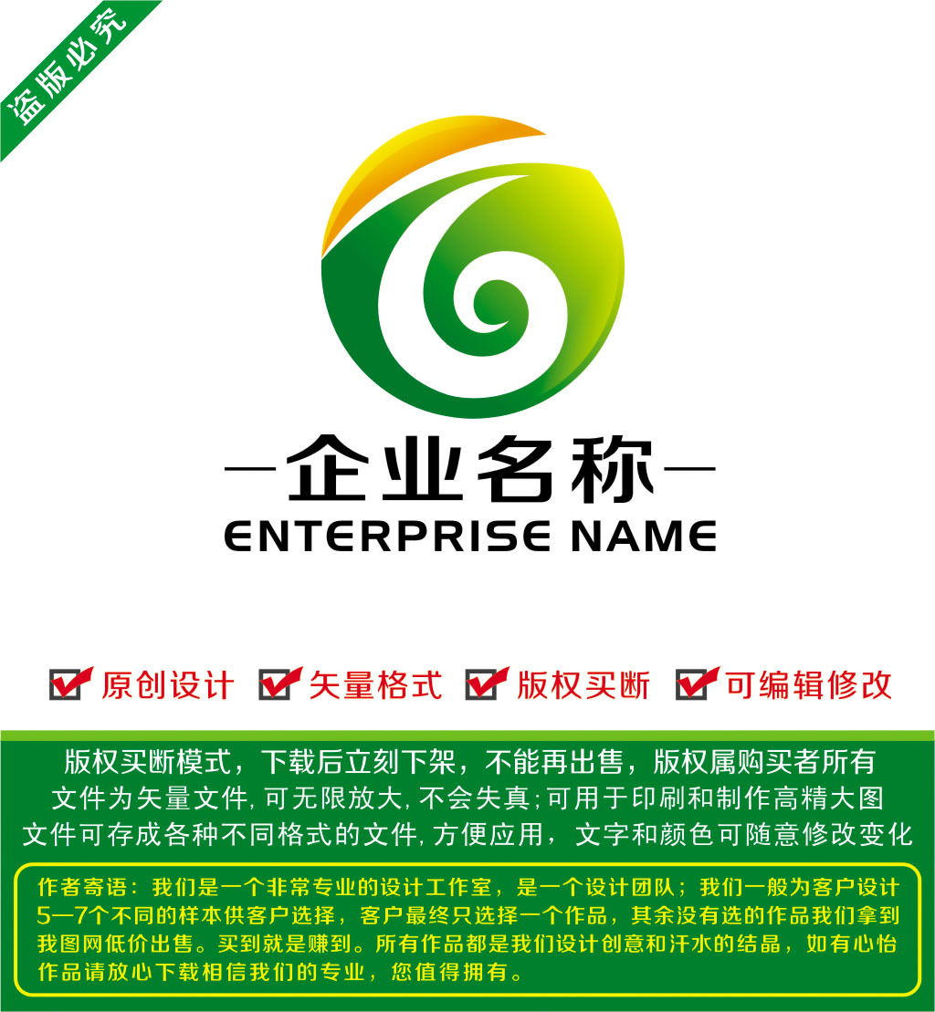 中文字体logo设计欣赏