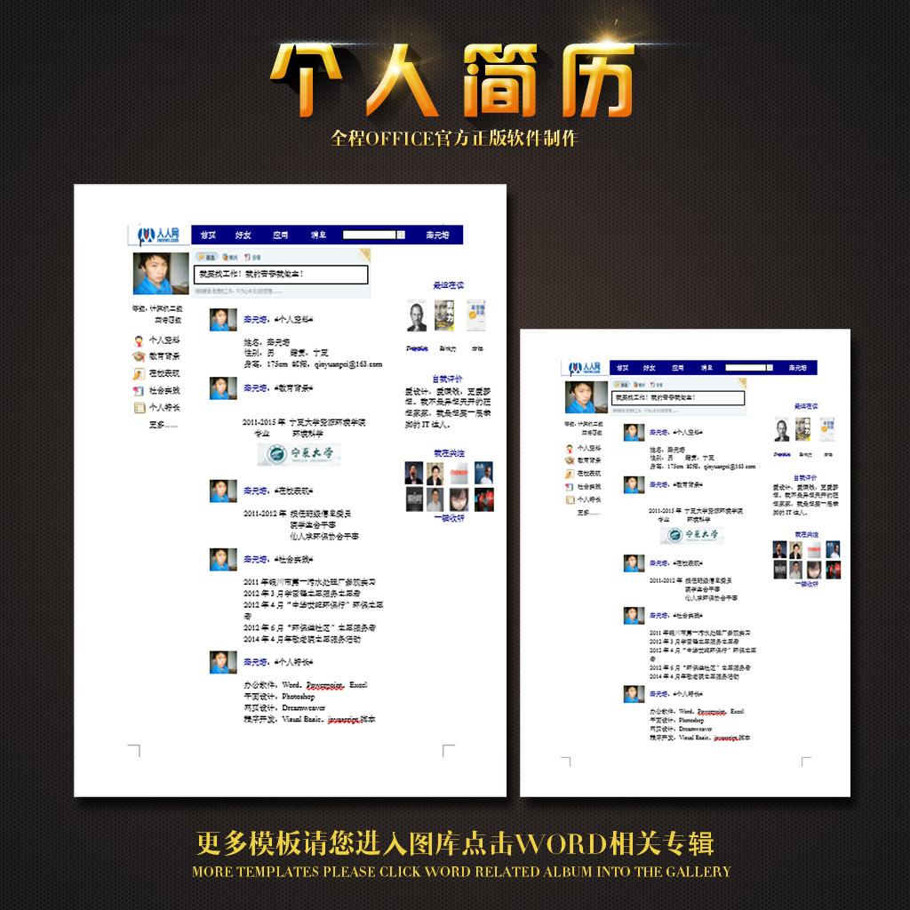 网页简历_罗列式_适用于应届生模板下载图片