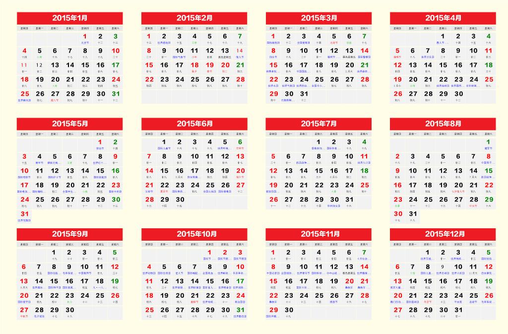 2015年羊年台历挂历日历条ai素材模板下载