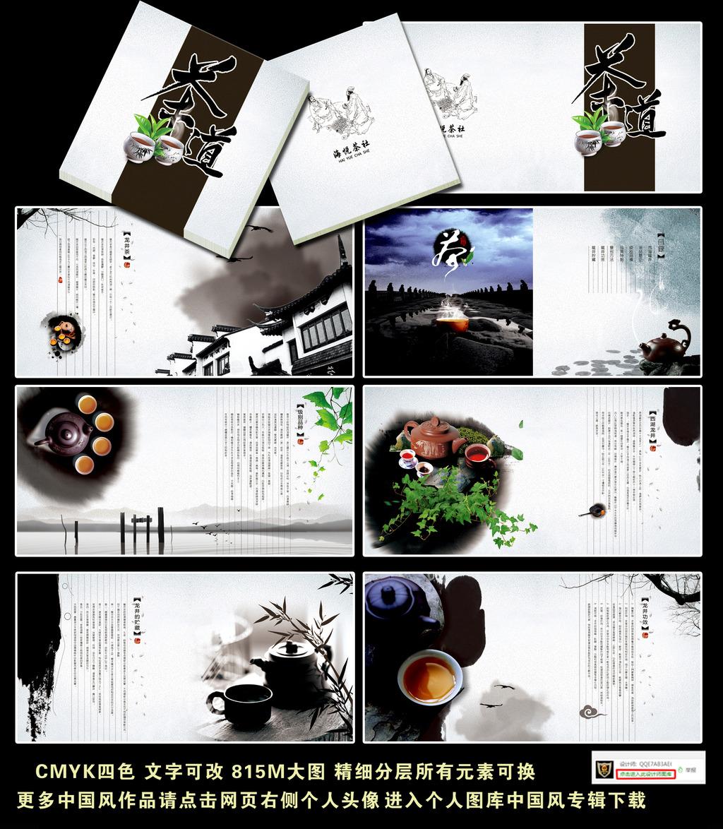 茶行宣传册 茶叶宣传册