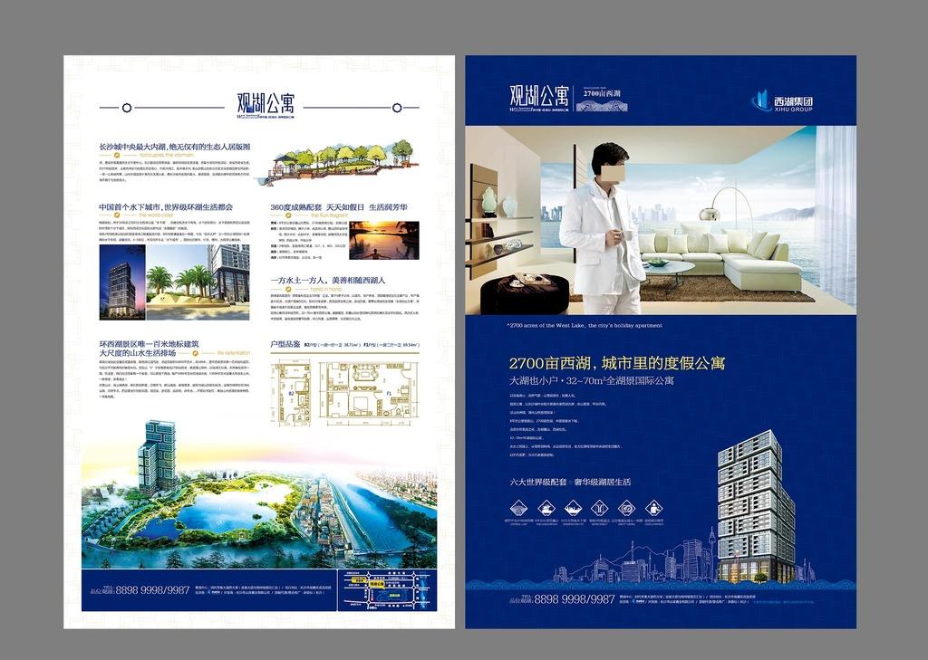 单页设计模板下载 单页设计图片下载 宣传单 房产单页 dm 报广