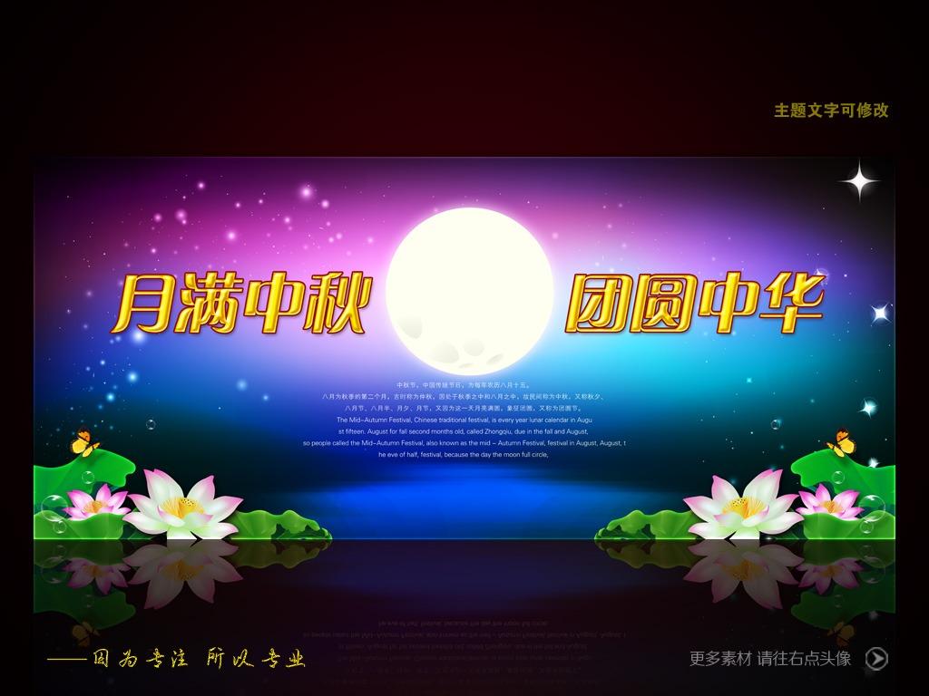 中秋文艺晚会背景