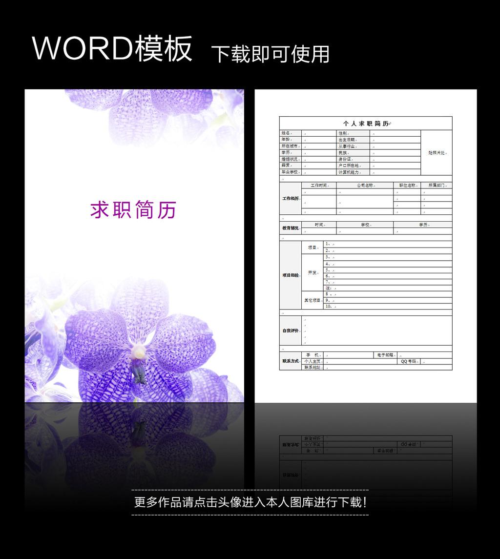 求职简历word模板模板下载(图片编号:12220209)
