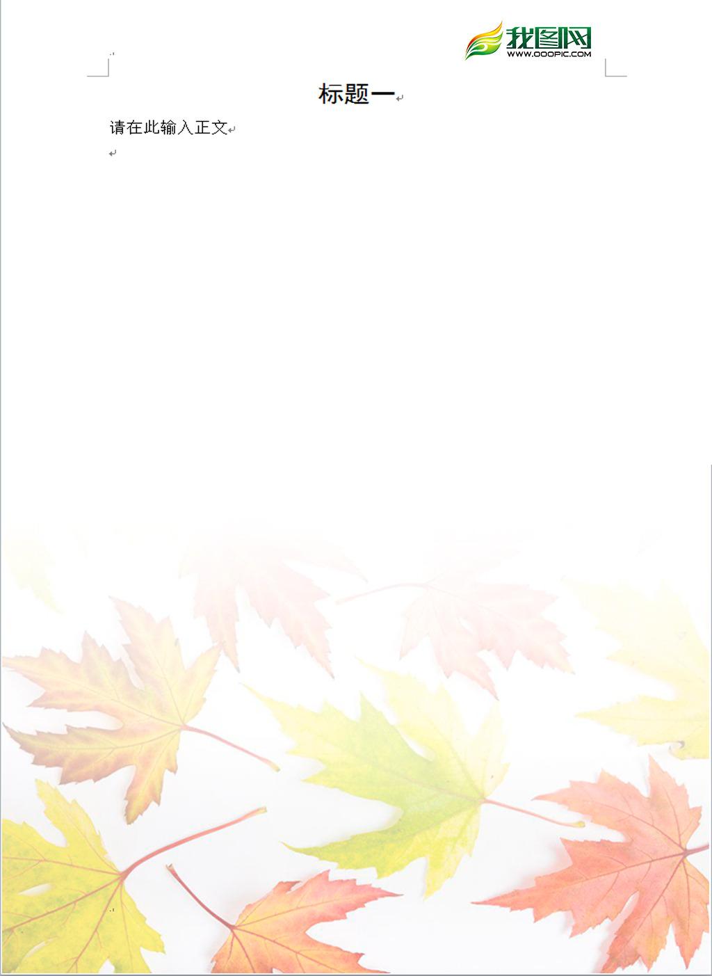 枫叶信纸模板模板下载