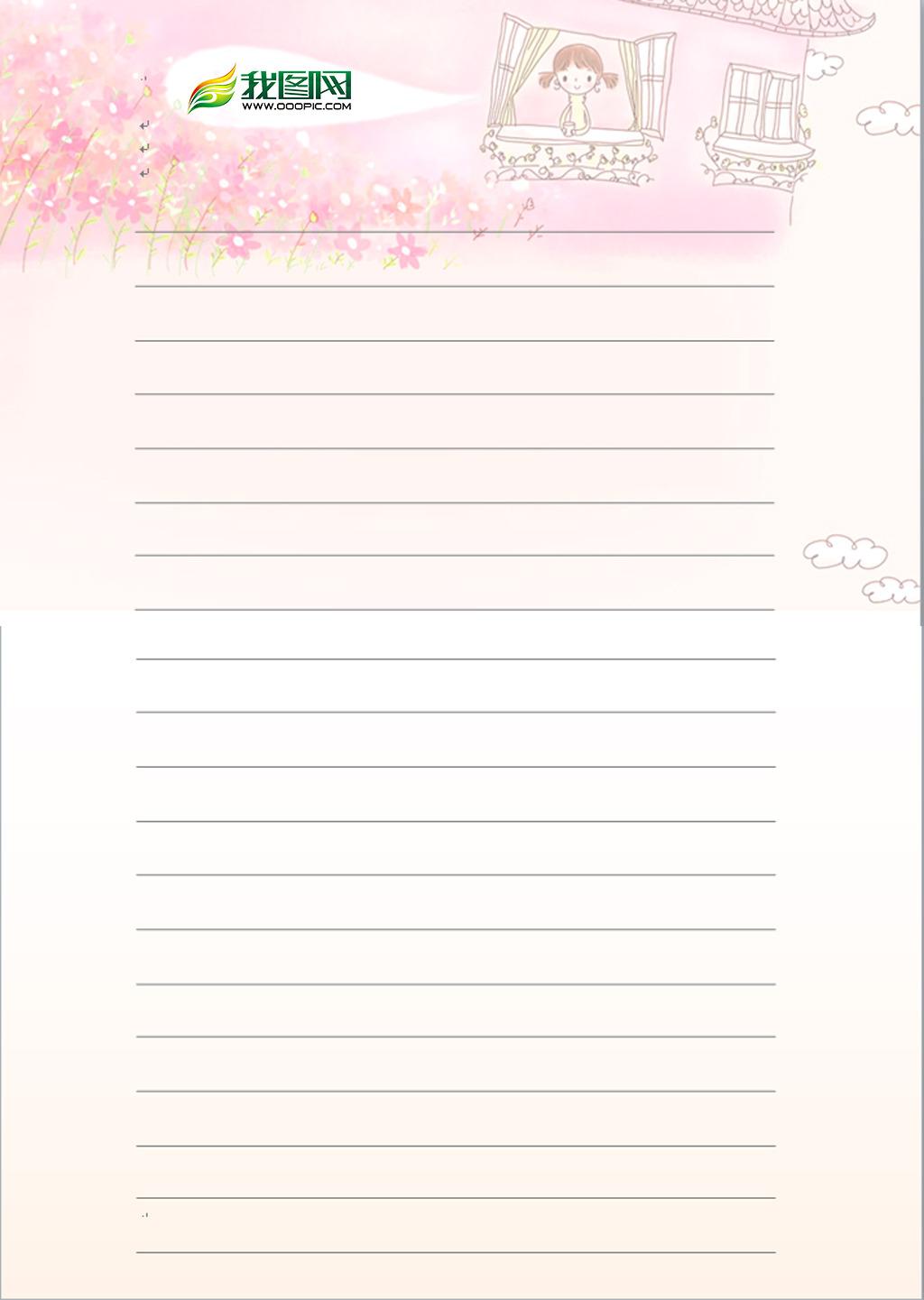 信纸模板 信纸背景 信纸素材