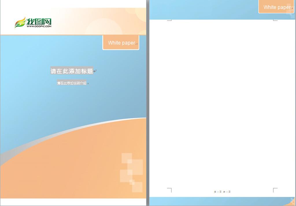 办公|ppt模板 word模板 信纸背景 > 商业信纸模板  下一张&gt图片