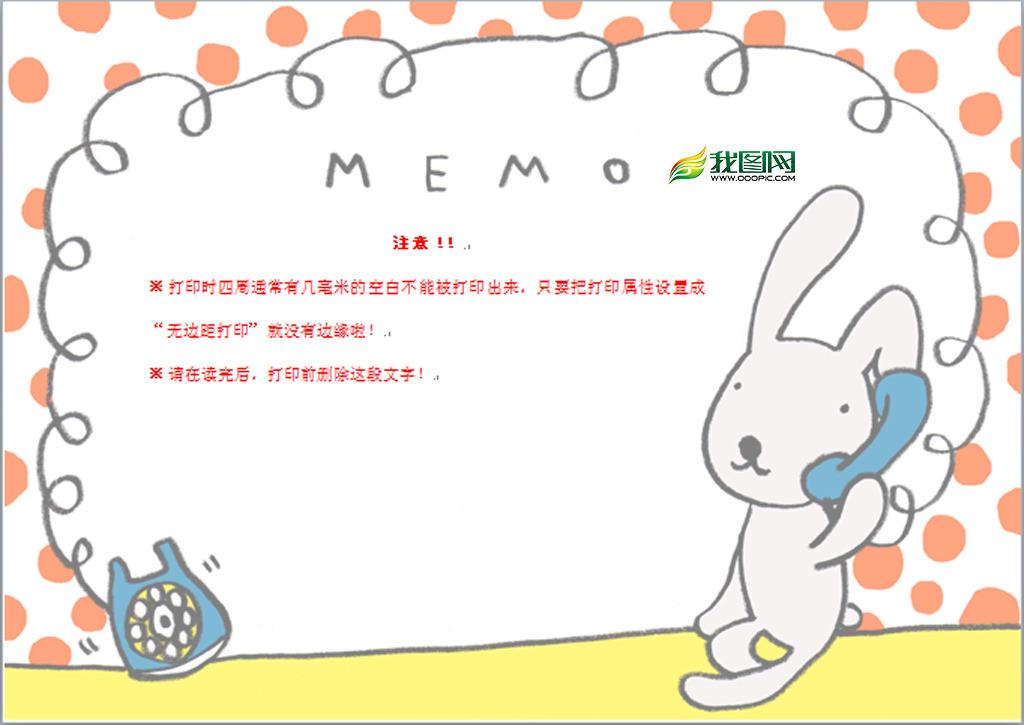 小兔卡通信纸模板模板下载