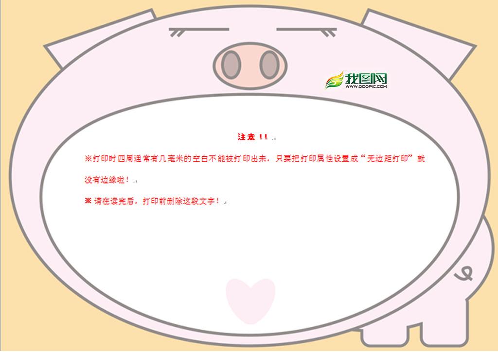 办公|ppt模板 word模板 信纸背景 > 小猪卡通信纸  下一张&gt