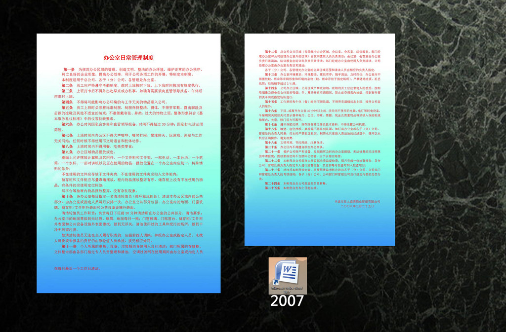 word杂志排版模板下载