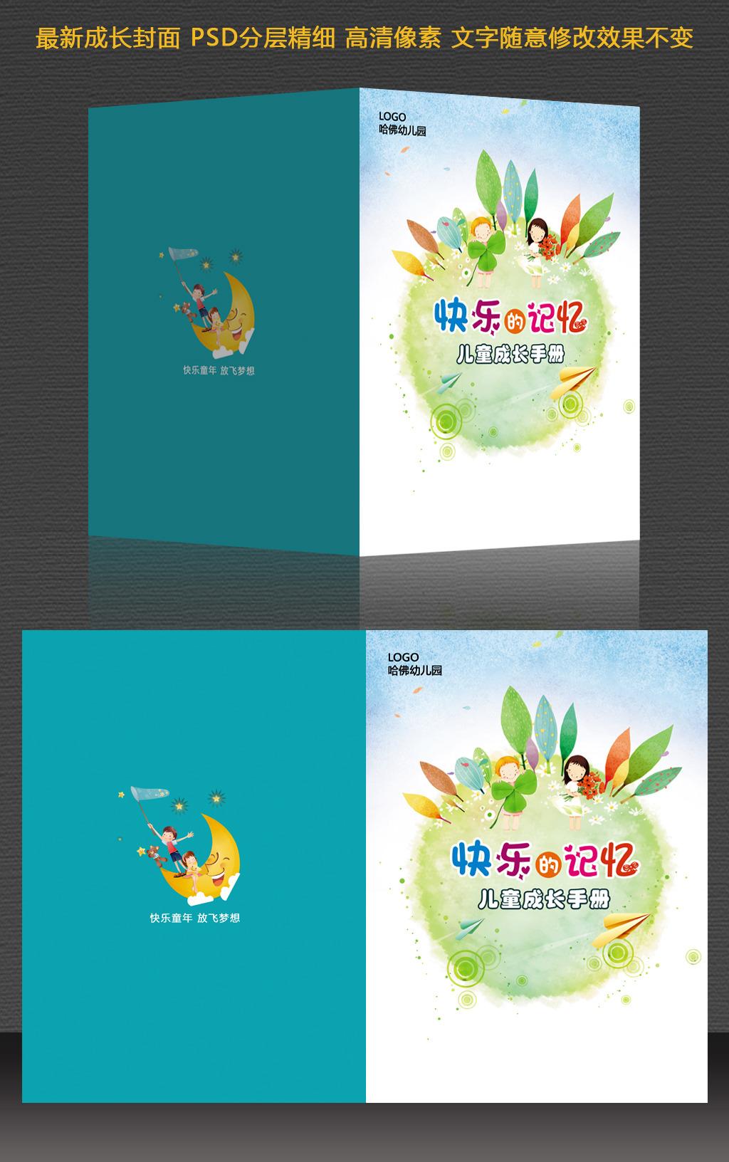 清新儿童成长档案手册封面模板psd