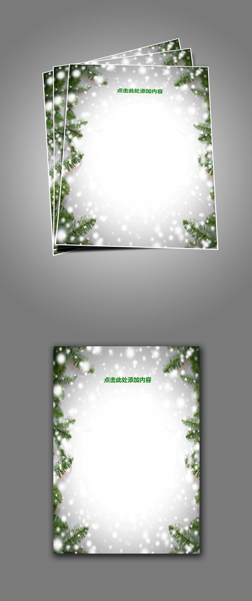 圣诞信纸模板模板下载图片