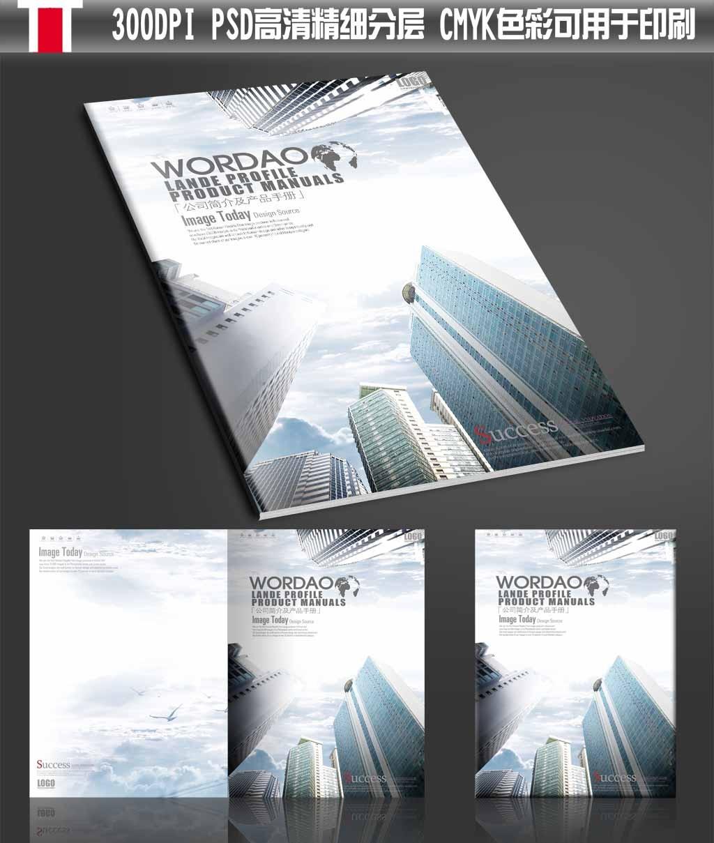 封面模板 企业画册 商务画册 集团画册 房地产画册 城市建筑 蓝色