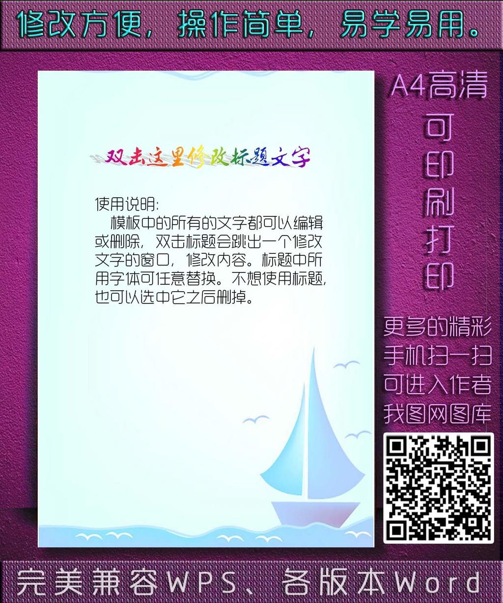 风帆精美清新信纸模板图片下载